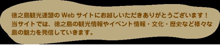 徳之島観光連盟のWebサイトにお越しいただきありがとうございます! 当サイトでは、徳之島の観光情報やイベント情報・文化・歴史など様々な島の魅力を発信していきます。