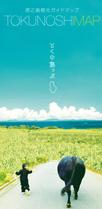 TOKUNOSHIMAP