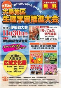 1130広域文化祭