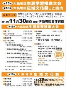 1130広域文化祭2