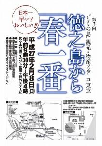 20150208東京物産展