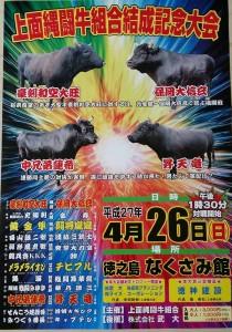 20150426闘牛