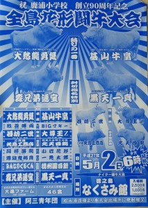 20150502闘牛大会