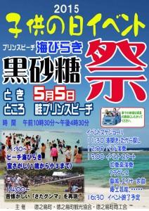 2015徳之島黒糖祭り