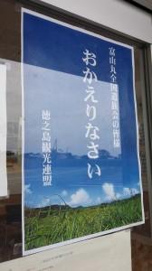 424富山丸慰霊祭1