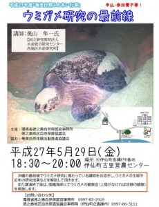20150529ウミガメ講習会