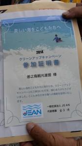 20150628海岸清掃23