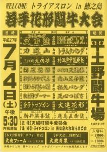 20150704闘牛大会