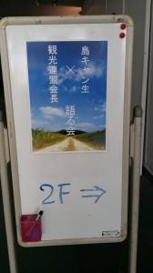 20150913島キャン語る会1