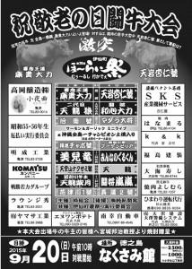 20150920闘牛ポスター
