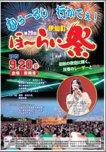 20150920ほーらい祭り