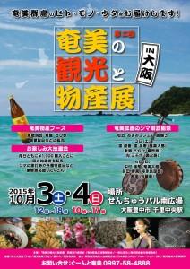 20151003大阪物産展