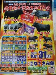 20151014闘牛2