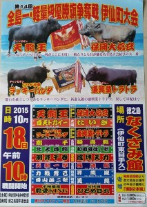 20151014闘牛1