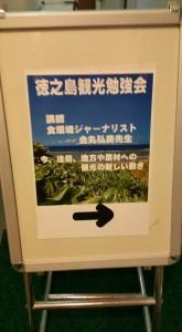 20151105金丸氏講演会