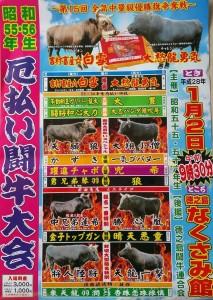 201601闘牛ポスター2