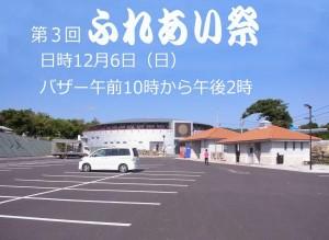 20151206ふれあいバザー