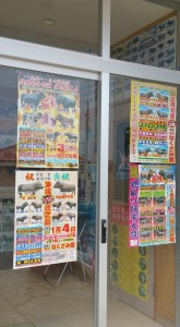 201601闘牛ポスター5