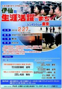 20160227伊仙シンポジウム