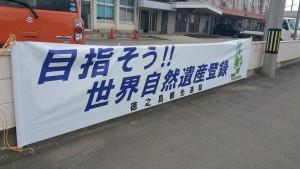 20160316伊仙横断幕