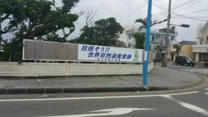 20160316港横断幕