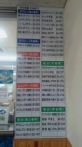 港 案内所に電話番号一覧!tags[鹿児島県]