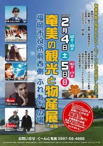 奄美の観光と物産展in福岡