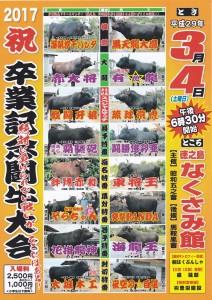 3.4闘牛大会