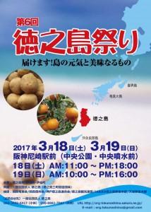 第6回徳之島祭り!tags[鹿児島県]