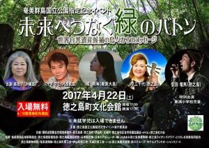 国立公園指定記念コンサート @ 徳之島町文化会館   徳之島町   鹿児島県   日本