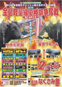 5.2闘牛