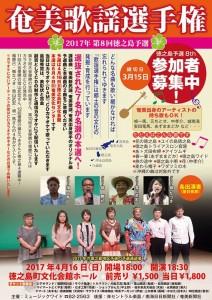 奄美歌謡選手権 @ 徳之島町文化会館   徳之島町   鹿児島県   日本