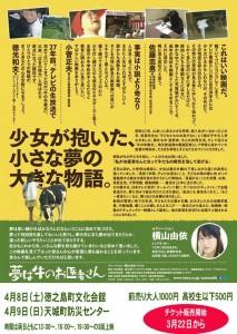 映画 「夢は牛のお医者さん」上映 @ 徳之島交流ひろば「ほーらい館」   伊仙町   鹿児島県   日本