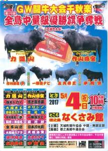 5.4闘牛