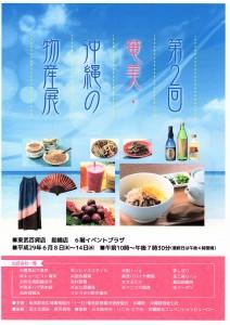H29.06.08-14 第2回 奄美・沖縄物産展(東武船橋店)