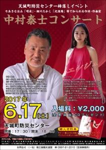 中村 泰士コンサート!
