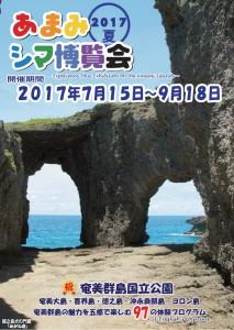 """2017夏 """"あまみシマ博覧会"""""""