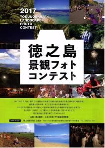 景観コンテスト