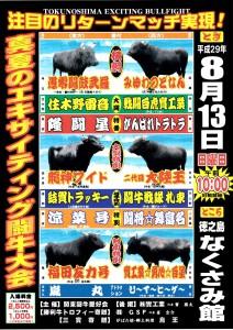 エキサイティング闘牛大会