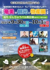 9.30大阪・豊中