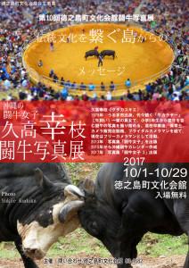 第10回徳之島町文化会館闘牛写真展 @ 徳之島町文化会館 | 徳之島町 | 鹿児島県 | 日本