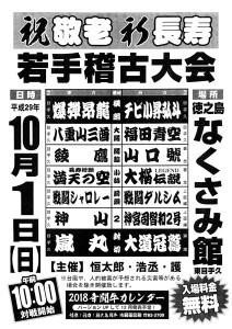 敬老無料稽古闘牛 @ 徳之島なくさみ館 | 伊仙町 | 鹿児島県 | 日本