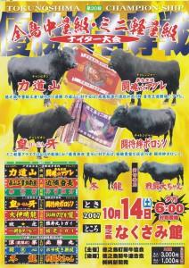 10.14闘牛大会