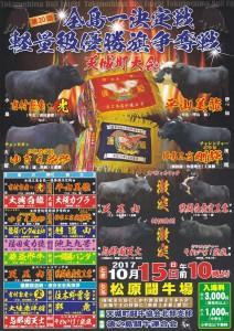10.15闘牛大会
