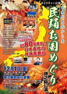 民踊お国めぐり @ 徳之島町文化会館 | 徳之島町 | 鹿児島県 | 日本