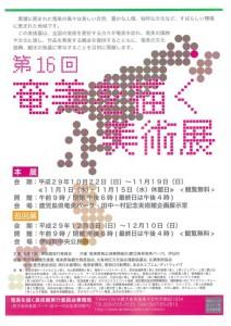 奄美を描く美術展 @ 伊仙町中央公民館ホール | 伊仙町 | 鹿児島県 | 日本