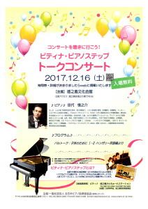 ピティナ・ピアノステップ&トークコンサート  @ 徳之島町文化会館 | 徳之島町 | 鹿児島県 | 日本