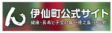 伊仙町公式サイト