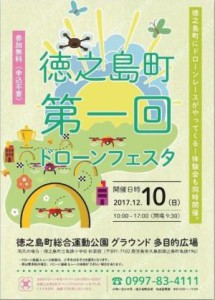 第1回 ドローンフェスタ! @ 徳之島町総合運動公園 | 徳之島町 | 鹿児島県 | 日本