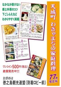 天城町料理の本-2